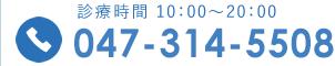 診療時間10:00〜20:00 047-314-5508
